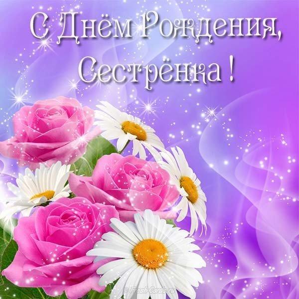 Открытка с днем рождения сестренка очень красивая скачать бесплатно на сайте otkrytkivsem.ru