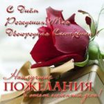 Открытка с днем рождения сестренке двоюродной скачать бесплатно на сайте otkrytkivsem.ru
