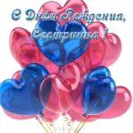Открытка с днем рождения сестричка скачать бесплатно на сайте otkrytkivsem.ru