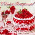 Открытка с днем рождения сестры для сестры скачать бесплатно на сайте otkrytkivsem.ru