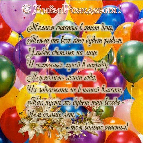 Открытка с днем рождения шарики скачать бесплатно на сайте otkrytkivsem.ru