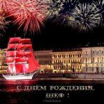 Открытка с днем рождения шефу бесплатная скачать бесплатно на сайте otkrytkivsem.ru