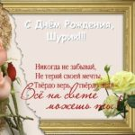 Открытка с днем рождения Шурик скачать бесплатно на сайте otkrytkivsem.ru