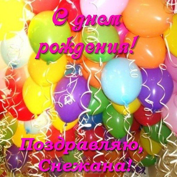 Открытка с днем рождения Снежана скачать бесплатно на сайте otkrytkivsem.ru