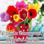 Открытка с днем рождения снохе от свекрови скачать бесплатно на сайте otkrytkivsem.ru
