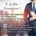 Открытка с днем рождения солидному мужчине скачать бесплатно на сайте otkrytkivsem.ru