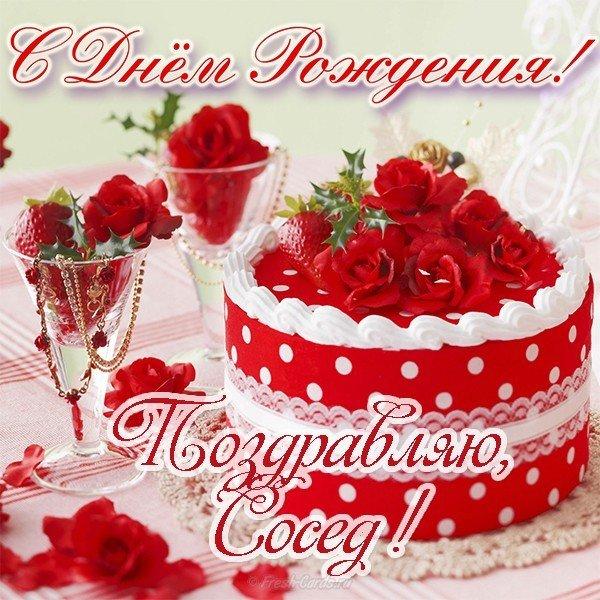 Открытка с днем рождения соседу скачать бесплатно на сайте otkrytkivsem.ru