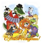 Открытка с днем рождения советские мультфильмы скачать бесплатно на сайте otkrytkivsem.ru