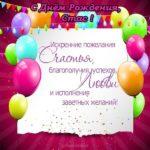 Открытка с днем рождения Стас скачать бесплатно на сайте otkrytkivsem.ru