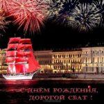 Открытка с днем рождения свату скачать бесплатно на сайте otkrytkivsem.ru