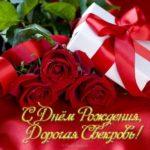 Открытка с днем рождения свекрови фото скачать бесплатно на сайте otkrytkivsem.ru