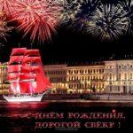 Открытка с днем рождения свекру от невестки скачать бесплатно на сайте otkrytkivsem.ru