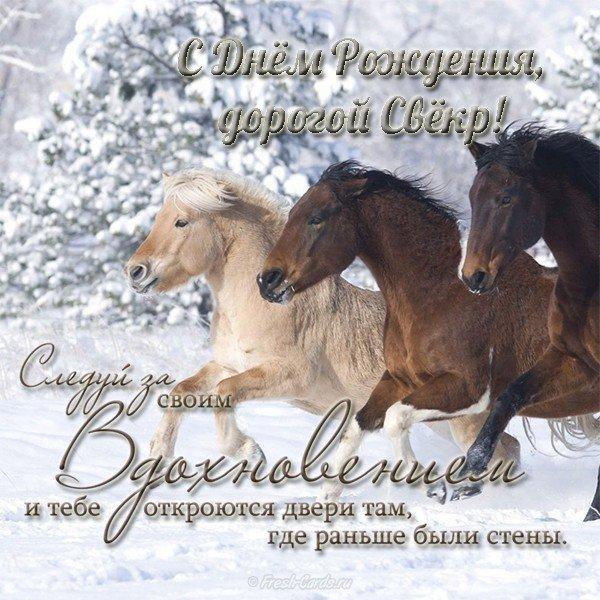 Открытка с днем рождения свекру скачать бесплатно на сайте otkrytkivsem.ru