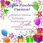 Открытка с днем рождения Светик скачать бесплатно на сайте otkrytkivsem.ru