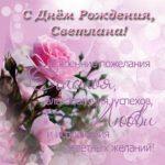 Открытка с днем рождения Светлана бесплатно скачать бесплатно на сайте otkrytkivsem.ru