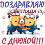 Открытка с днем рождения Светлана прикольная скачать бесплатно на сайте otkrytkivsem.ru