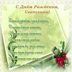 Открытка с днем рождения Светлане бесплатно скачать бесплатно на сайте otkrytkivsem.ru