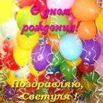 Открытка с днем рождения Светуля скачать бесплатно на сайте otkrytkivsem.ru