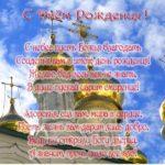 Открытка с днем рождения священнику скачать бесплатно на сайте otkrytkivsem.ru