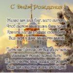 Открытка с днем рождения священнослужителю скачать бесплатно на сайте otkrytkivsem.ru