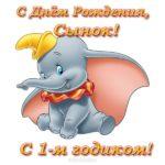 Открытка с днем рождения сына 1 год скачать бесплатно на сайте otkrytkivsem.ru
