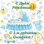 Открытка с днем рождения сына 1 годик скачать бесплатно на сайте otkrytkivsem.ru