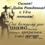Открытка с днем рождения сына 13 лет скачать бесплатно на сайте otkrytkivsem.ru