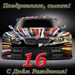 Открытка с днем рождения сына 16 лет скачать бесплатно на сайте otkrytkivsem.ru