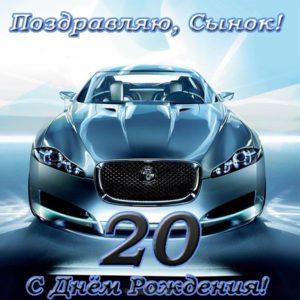 Открытка с днем рождения сына 20 лет скачать бесплатно на сайте otkrytkivsem.ru