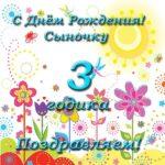 Открытка с днем рождения сына 3 года скачать бесплатно на сайте otkrytkivsem.ru