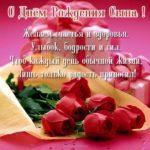 Открытка с днем рождения сына для мамы скачать бесплатно на сайте otkrytkivsem.ru