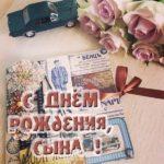 Открытка с днем рождения сына маме бесплатно скачать бесплатно на сайте otkrytkivsem.ru