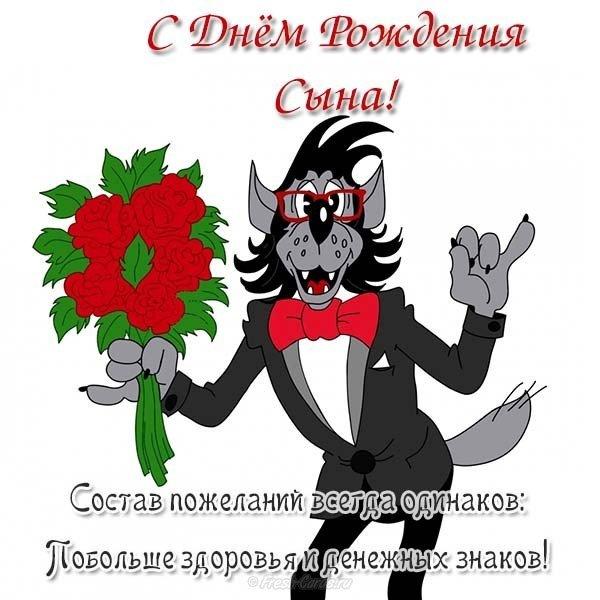 Открытка с днем рождения сына матери скачать бесплатно на сайте otkrytkivsem.ru
