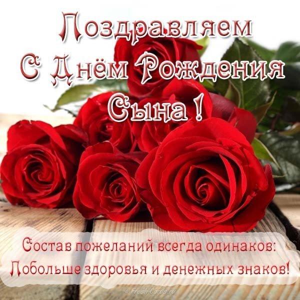 Открытка с днем рождения сына отцу скачать бесплатно на сайте otkrytkivsem.ru