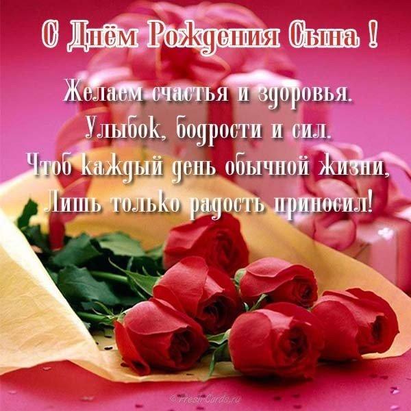 Открытка с днем рождения сына папе скачать бесплатно на сайте otkrytkivsem.ru