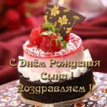 Открытка с днем рождения сына родителям фото скачать бесплатно на сайте otkrytkivsem.ru