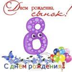Открытка с днем рождения сыночка 8 лет скачать бесплатно на сайте otkrytkivsem.ru
