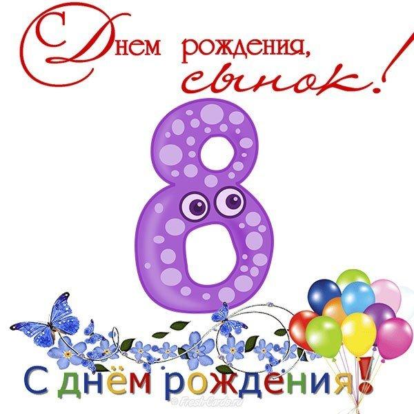 Открытка с восьмилетием сына, татарском днем рождения