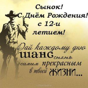 Открытка с днем рождения сынок 12 лет скачать бесплатно на сайте otkrytkivsem.ru