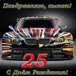 Открытка с днем рождения сыну 25 лет скачать бесплатно на сайте otkrytkivsem.ru