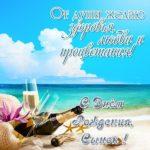 Открытка с днем рождения сыну от родителей скачать бесплатно на сайте otkrytkivsem.ru