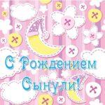 Открытка с днем рождения сынули скачать бесплатно на сайте otkrytkivsem.ru