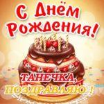 Открытка с днем рождения Танечка скачать бесплатно на сайте otkrytkivsem.ru