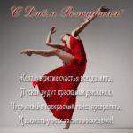 Открытка с днем рождения танцовщице скачать бесплатно на сайте otkrytkivsem.ru