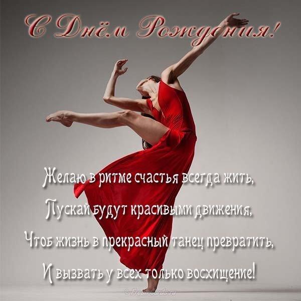Открытки с днем рождения танцора, пасху нарисованная