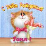 Открытка с днем рождения Таня скачать бесплатно на сайте otkrytkivsem.ru