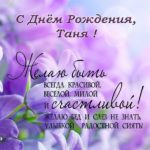 Открытка с днем рождения Таня красивая скачать бесплатно на сайте otkrytkivsem.ru