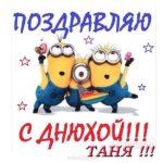 Открытка с днем рождения Таня прикольная скачать бесплатно на сайте otkrytkivsem.ru