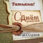 Открытка с днем рождения Таня Татьяна скачать бесплатно на сайте otkrytkivsem.ru
