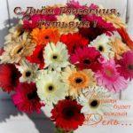 Открытка с днем рождения Татьяна скачать бесплатно на сайте otkrytkivsem.ru